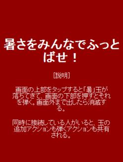 atsufut_title.png